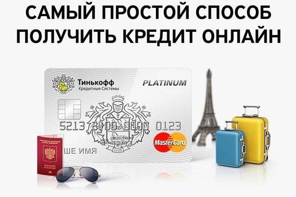 Помощь в получении кредита в Санкт-Петербурге